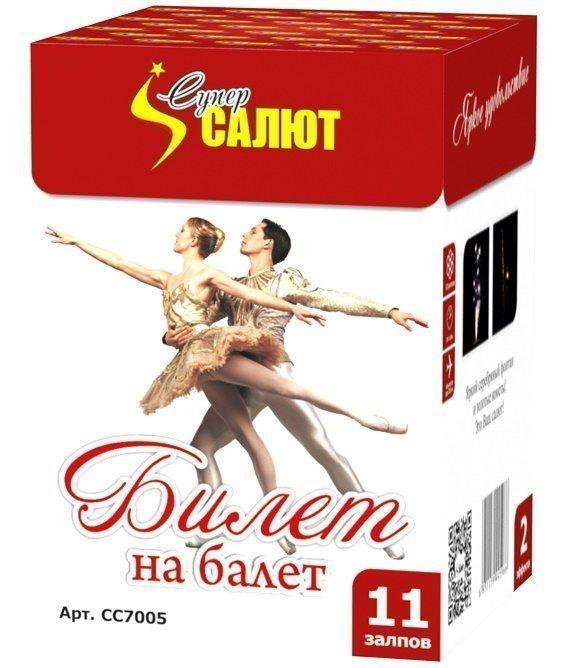 """СС7005 Билет на балет (0,5""""х11) 1/96/1"""